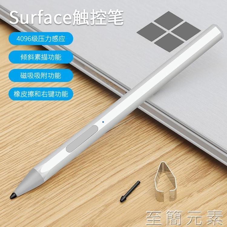 觸控筆pen手寫筆pro7/6/5/4/3原裝筆go感壓筆4096鋼筆surfacego2壓感筆電容筆觸屏筆防 樂樂百貨