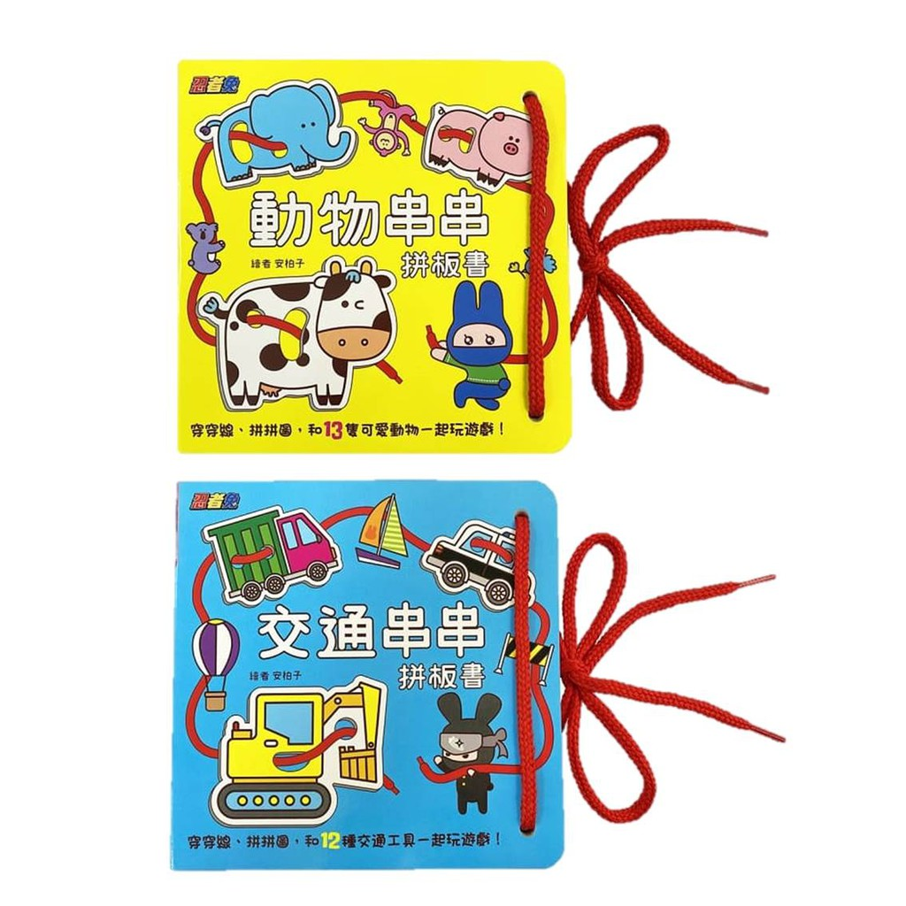 幼福-忍者兔玩遊戲:動物串串拼板書/交通串串拼板書【硬頁厚紙書,附遊戲繩】