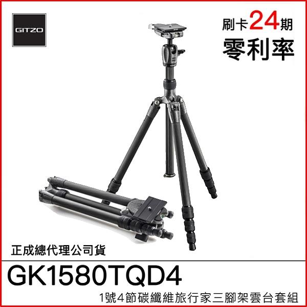 【德寶光學】Gitzo GK1580TQD4 1號四節 反折碳纖維腳架套組 總代理公司貨 分期零利率