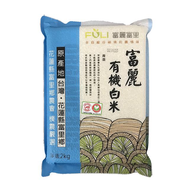 富麗有機白米2公斤  【大潤發】