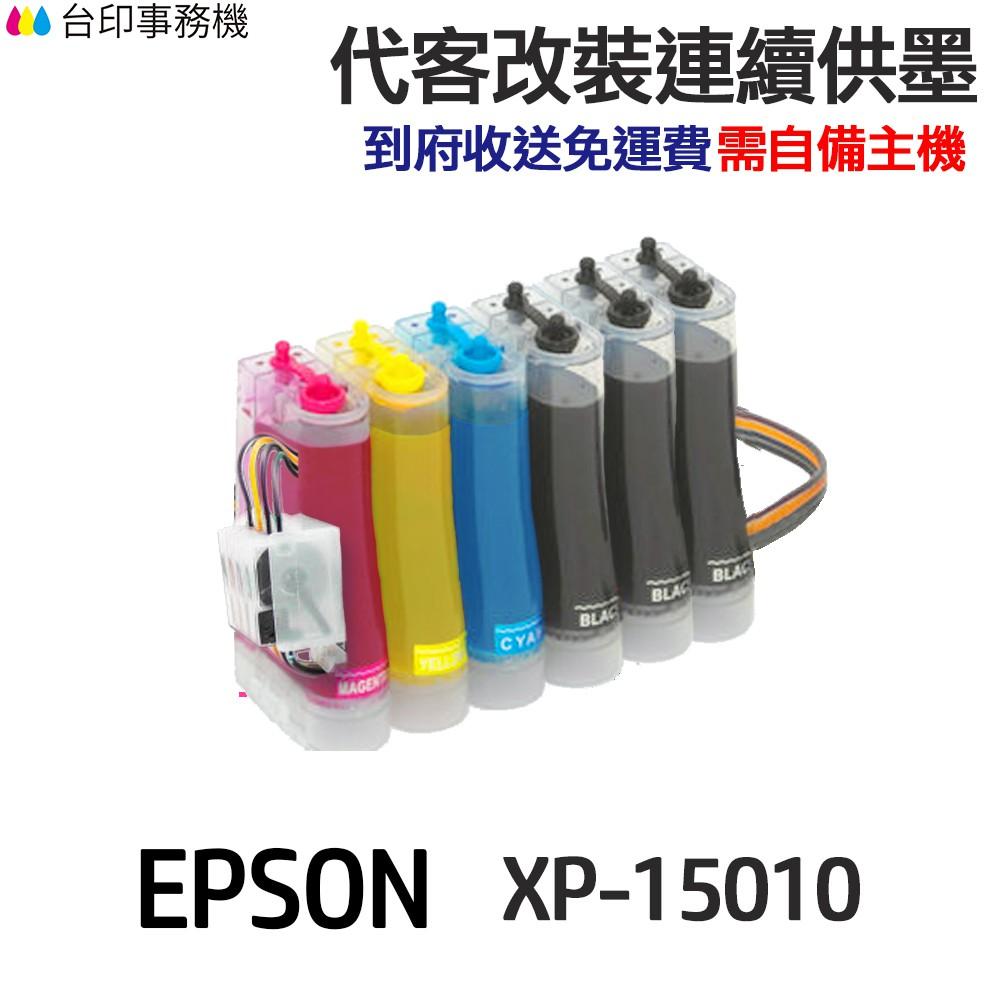 EPSON 代改連續供墨 T01U T01U150《適用 XP15010》