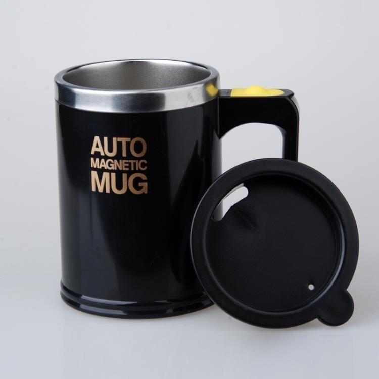 攪拌杯 多功能現代全自動攪拌杯咖啡杯電動不銹鋼磁化水個性學生磁力辦公  麥田印象