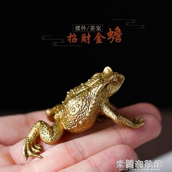 茶寵 【精工】銅制品純銅手工小蟾蜍手把件個性茶寵擺件金蟾把玩件青蛙 快速出貨