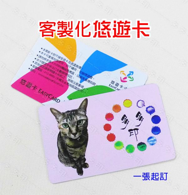 多多印 客製化 悠遊卡 來圖訂做 訂製 悠遊卡 一張起訂 兩面可印不同圖 客製化悠遊卡 客製化一卡通 客製化icash2.0