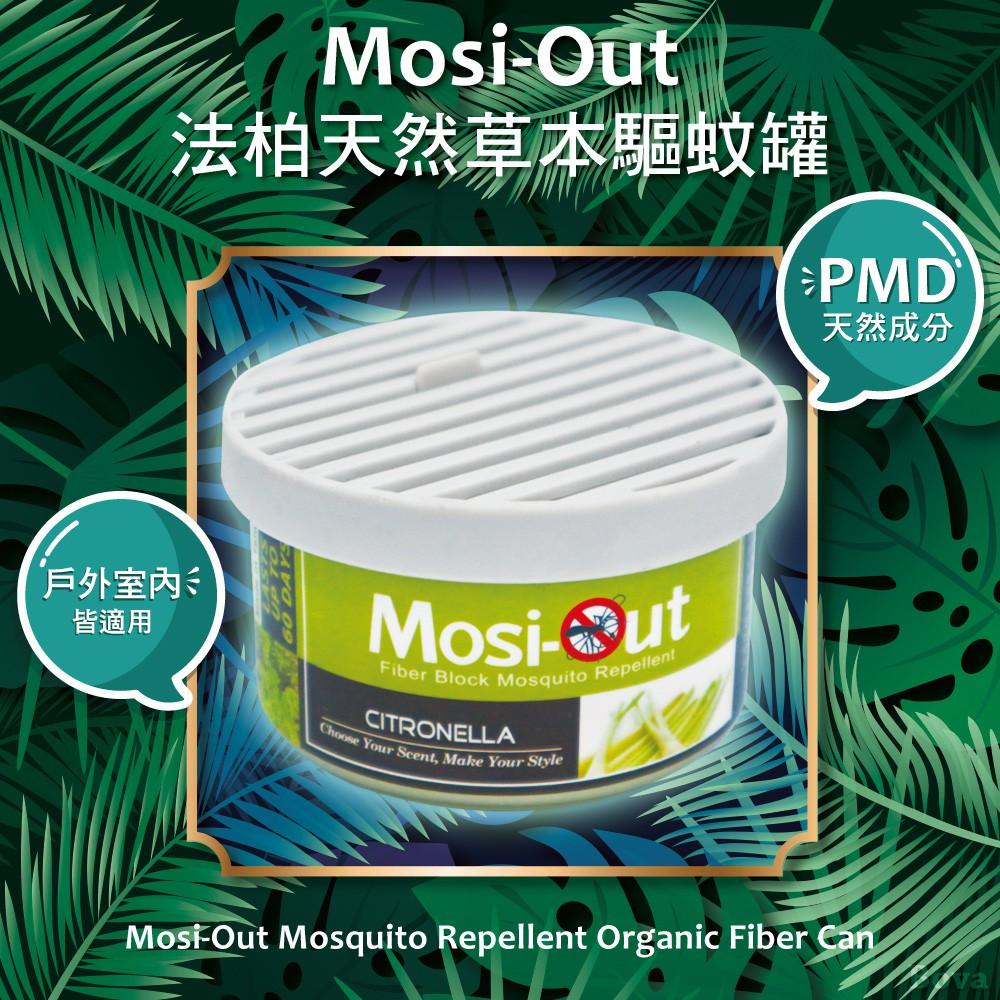 Mosi-Out 法柏 天然香茅精油香氛罐