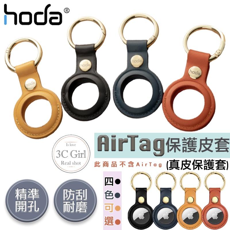 Hoda 真皮 保護套 保護殼 鑰匙圈 定位器 追蹤器 預購 適用於Apple AirTag