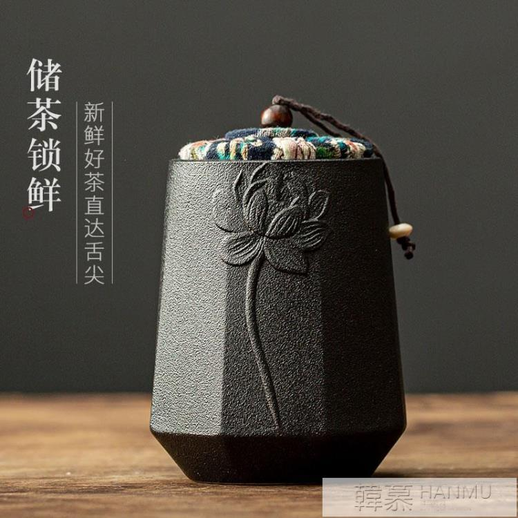 密封茶葉罐陶瓷茶盒家用紫砂罐小號便攜茶倉罐子旅行儲物罐普洱罐 樂樂百貨