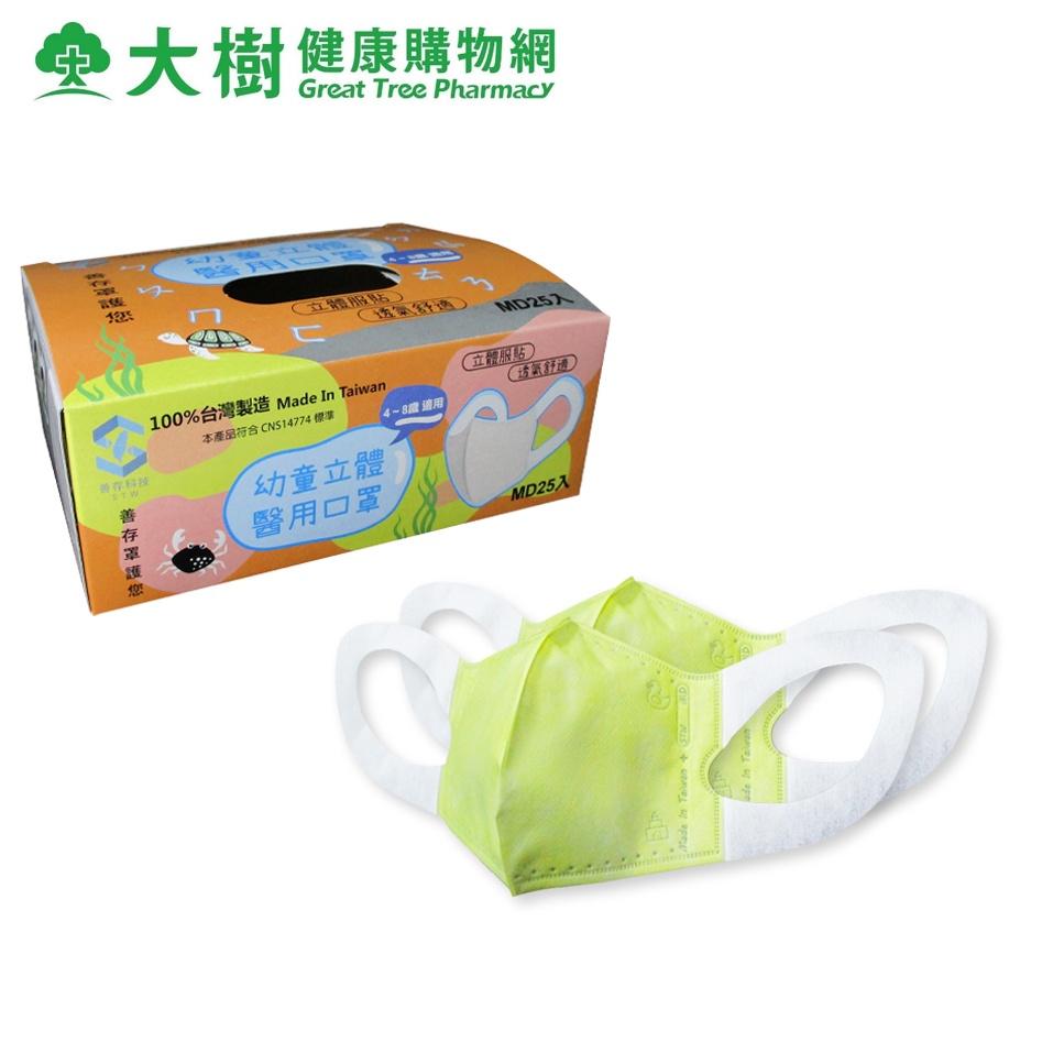 善存 醫療3D立體幼童口罩(未滅菌) 25入/盒 櫻草黃 大樹