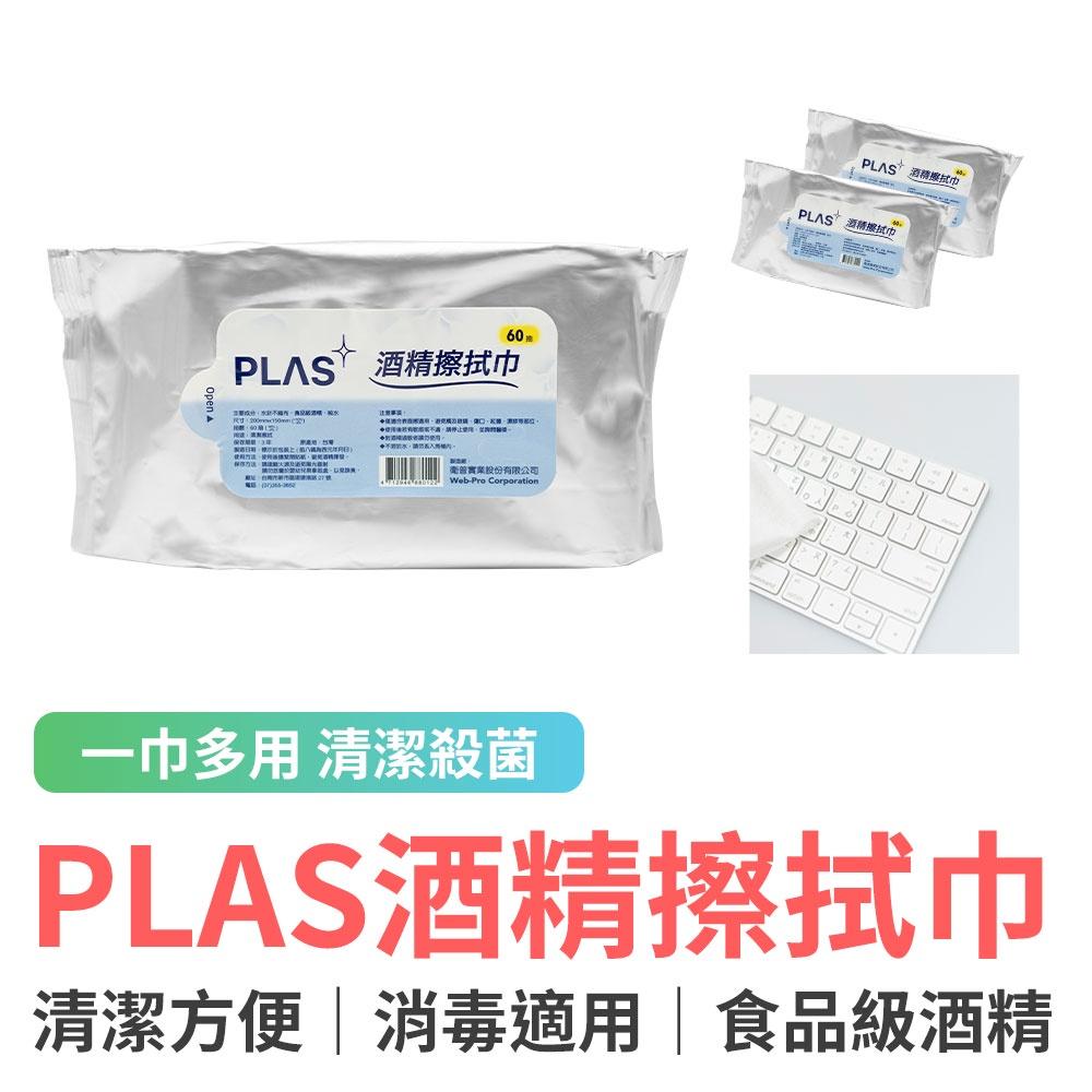 PLAS 75%酒精濕紙巾 台灣製 乾洗手 濕紙巾 擦拭巾 酒精消毒
