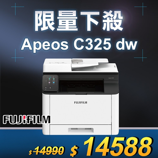 【限量下殺10台】FUJIFILM Apeos C325dw 彩色雙面無線S-LED複合機 /適用 CT203502/CT203503/CT203504/CT203505