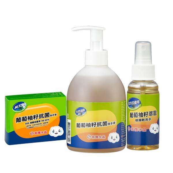 【南僑】水晶肥皂腸病毒防護組(葡萄柚籽噴霧乾洗手70ml+洗手皂120g+洗手液 320g)