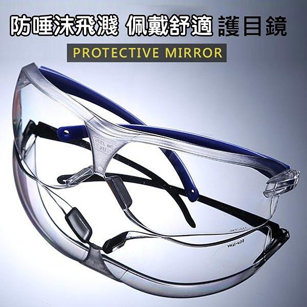 防護眼鏡 防滑設計 防唾沫飛濺 簡約有型 輕便舒適 護目鏡 72954