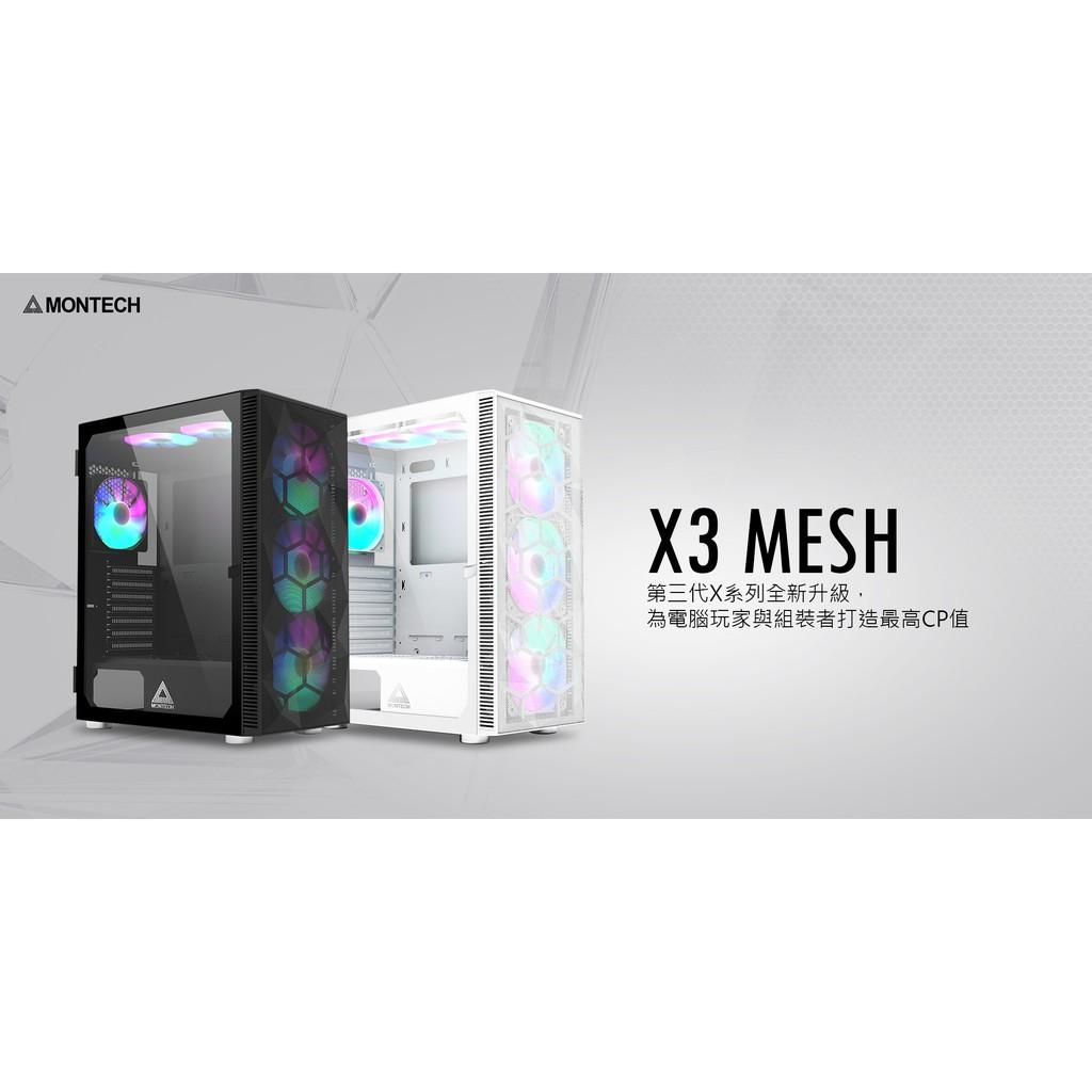 【MONTECH】君主電競 X3 MESH 電腦機殼