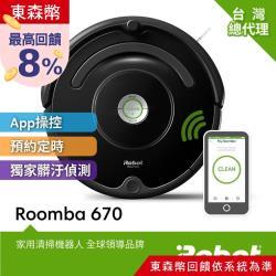 防疫清潔 限時搶!!售完回價↘美國iRobot Roomba 670 wifi掃地機器人(總代理保固1+1年/送原廠邊刷3支/登錄再送原廠耗材)