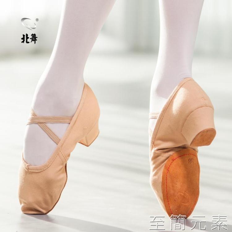 北舞女帆布教師鞋帶跟舞蹈鞋軟底練功鞋民族舞瑜伽肚皮舞鞋芭蕾舞 摩登生活