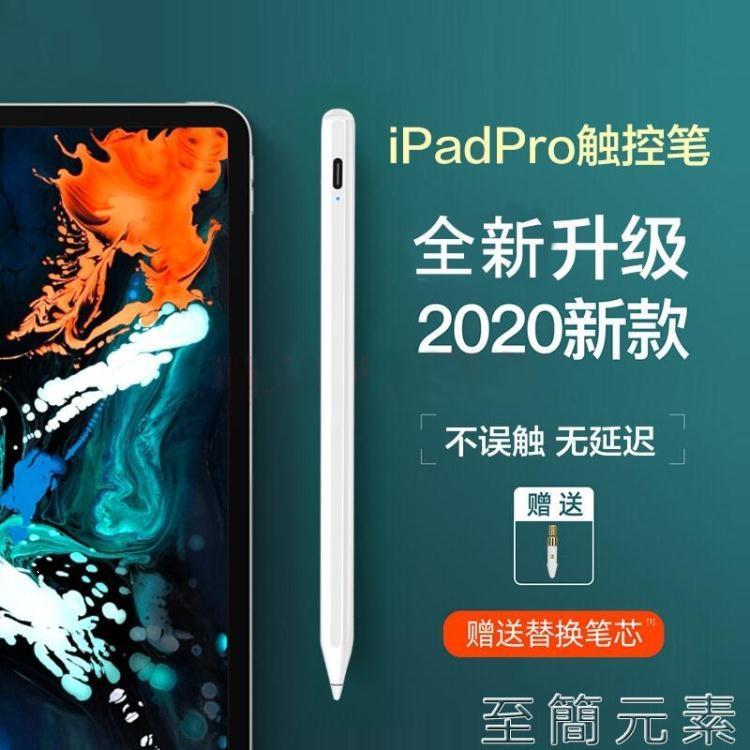防誤觸電容筆ipad主動式觸控2018細頭air3適用蘋果手寫筆pencil一代筆2020平板二代min 樂樂百貨