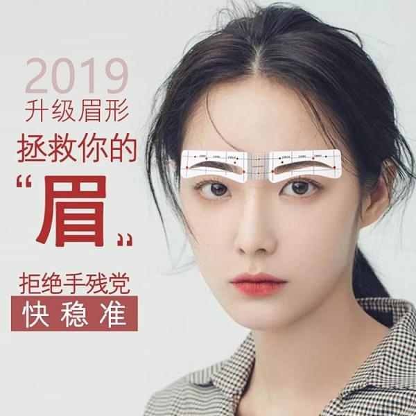 眉貼 眉毛貼畫眉神器連體眉卡十二款眉毛間距眉卡貼眉貼初學者女可調節 快速出貨