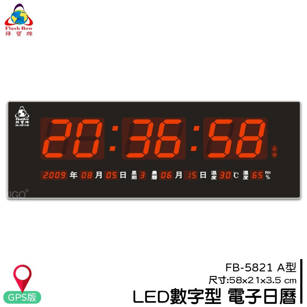 鋒寶 FB-5821A LED電子日曆 GPS版 數字型 萬年曆 時鐘 電子時鐘 電子鐘 日曆 掛鐘 數字鐘 報時