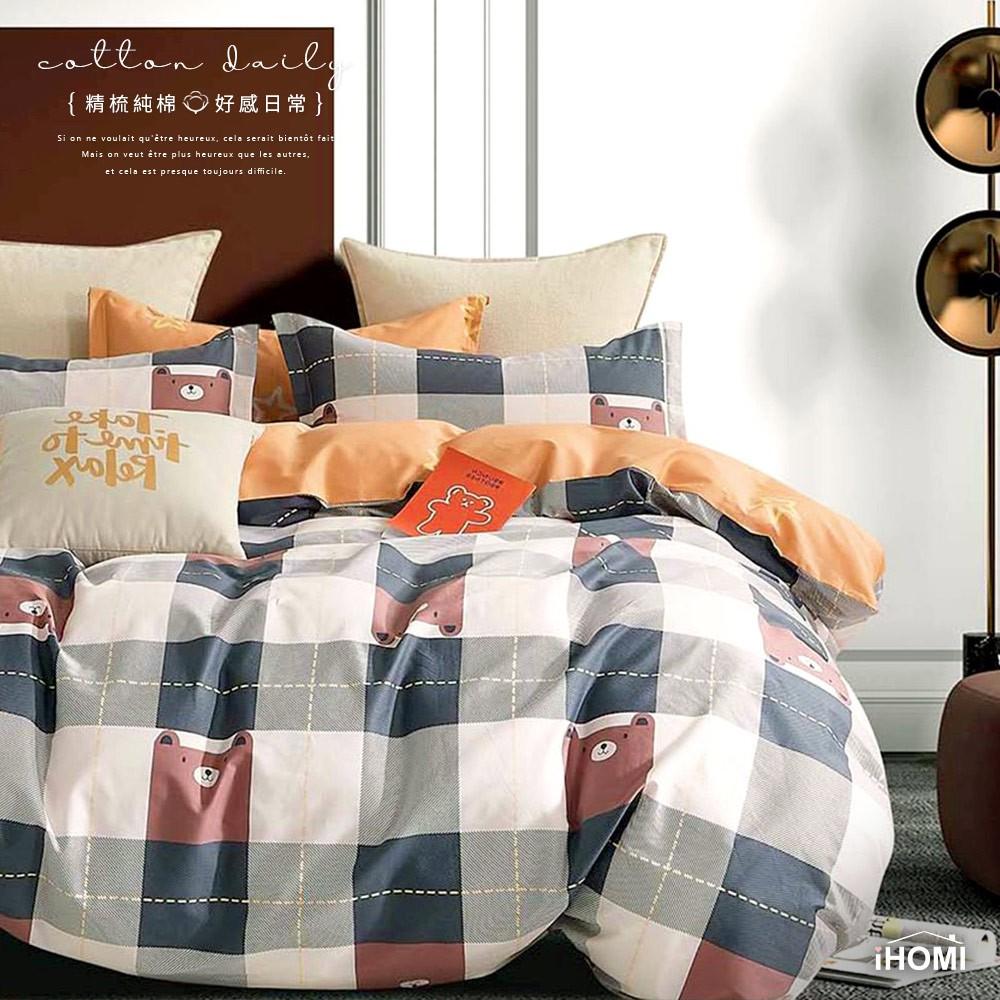 【iHOMI 愛好眠】100%精梳純棉床包被套/鋪棉兩用被組-布丁格熊  台灣製