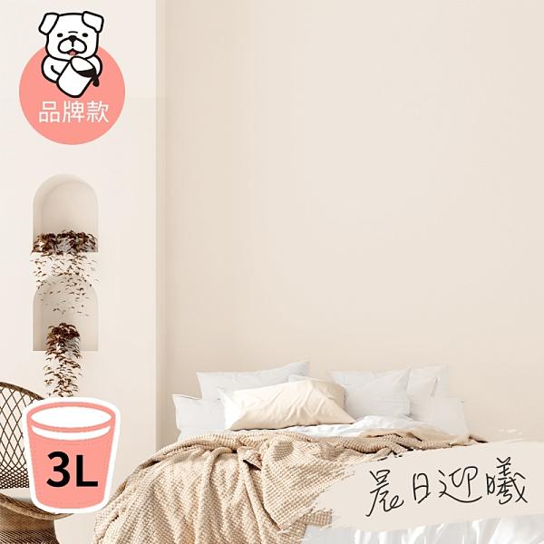 【dHSHOP】dH風格油漆 3公升 晨日迎曦_白黃 牆面乳膠漆 限量聯名品牌款 獨家販售 虹牌油漆
