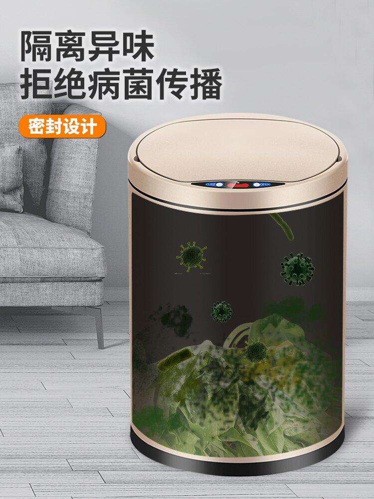 電動垃圾桶 感應垃圾桶智能家用全自動創意客廳高檔簡約廁所帶蓋電動紙簍【MJ15073】