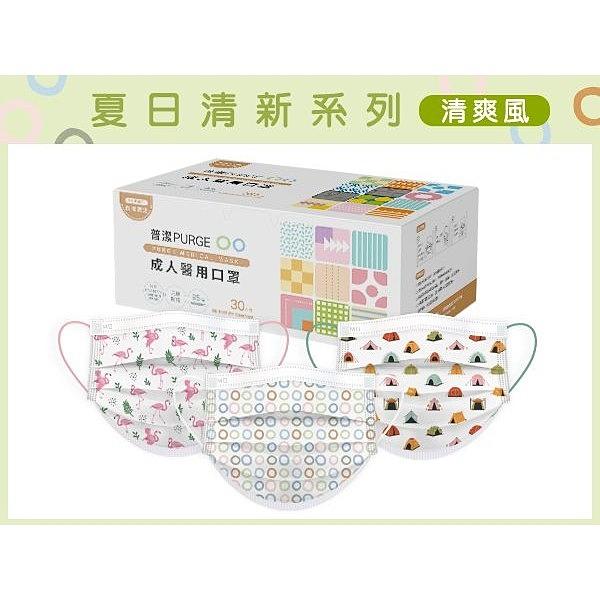 PURGE 普潔 成人醫用口罩(30入)夏日清新系列 款式可選【小三美日】MD雙鋼印