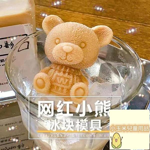 冰淇淋立體冰雕制冰模具小熊冰塊硅膠模具飲料【小玉米】