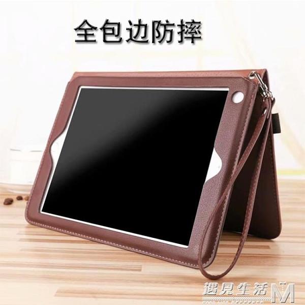 適用蘋果air2平板mini1電腦款iPad第7代10.2寸全包3保護套5殼 遇见生活