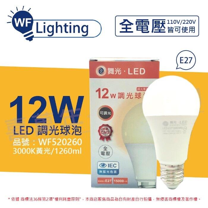 舞光 LED 12W 3000K 黃光 E27 全電壓 可調光 球泡燈_WF520260