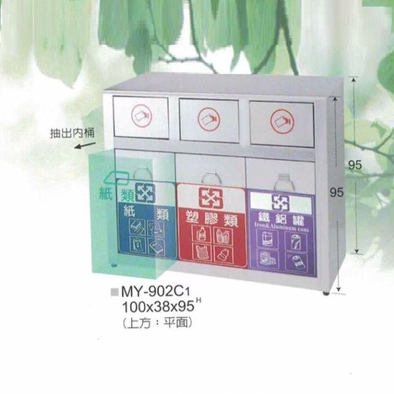 【MY902C1】三分類環保箱