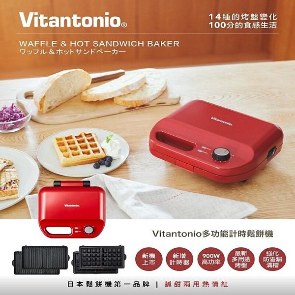 【內附兩種烤盤及食譜】日本Vitantonio VWH-50B-R 多功能計時鬆餅機