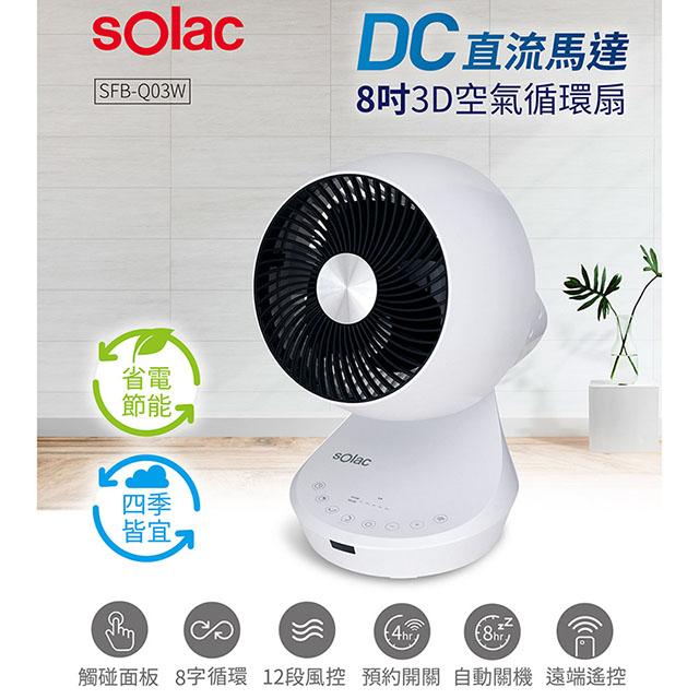 免運 西班牙 Solac 8吋DC直流變頻馬達3D空氣循環扇 SFB-Q03W