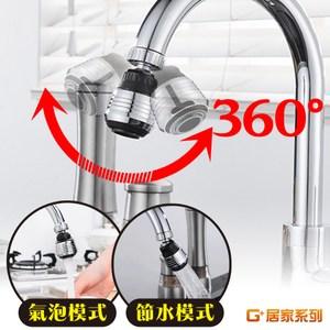 G+居家 2組 水龍頭增壓省水起泡器贈轉接頭(水龍頭起泡器 節水器)
