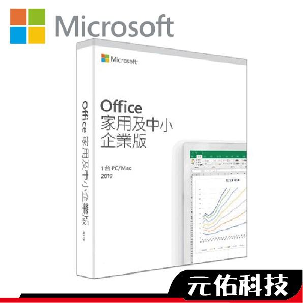 Office 微軟 2019 家用及中小企業版 ESD版 無光碟