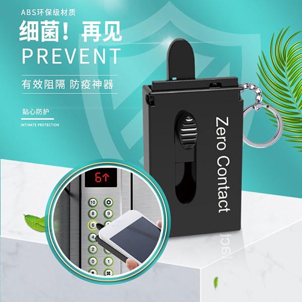 新款防疫小神器防疫用品 按電梯免接觸工具 手機貼背神器隨身攜帶 快速出貨