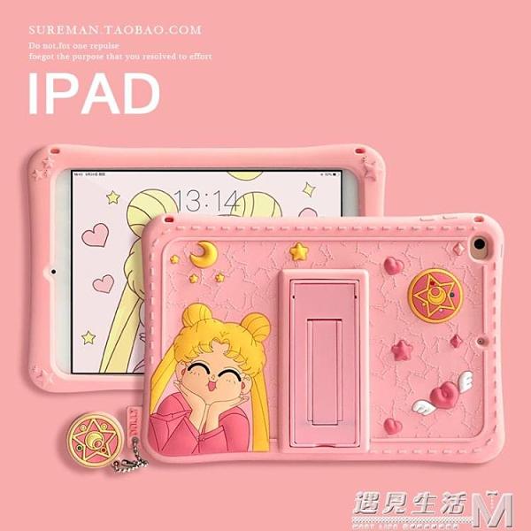 可愛卡通2018新款iPad Air2保護套mini5硅膠殼10.2寸迷你4平板殼3 遇见生活