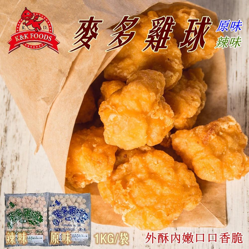 紅龍食品大包裝原味&辣味麥多雞球1kg任選