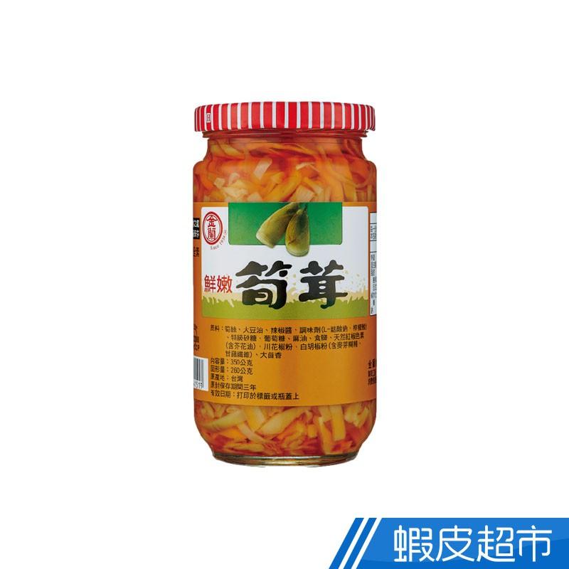 金蘭 鮮嫩筍茸 350g 蝦皮直送 現貨