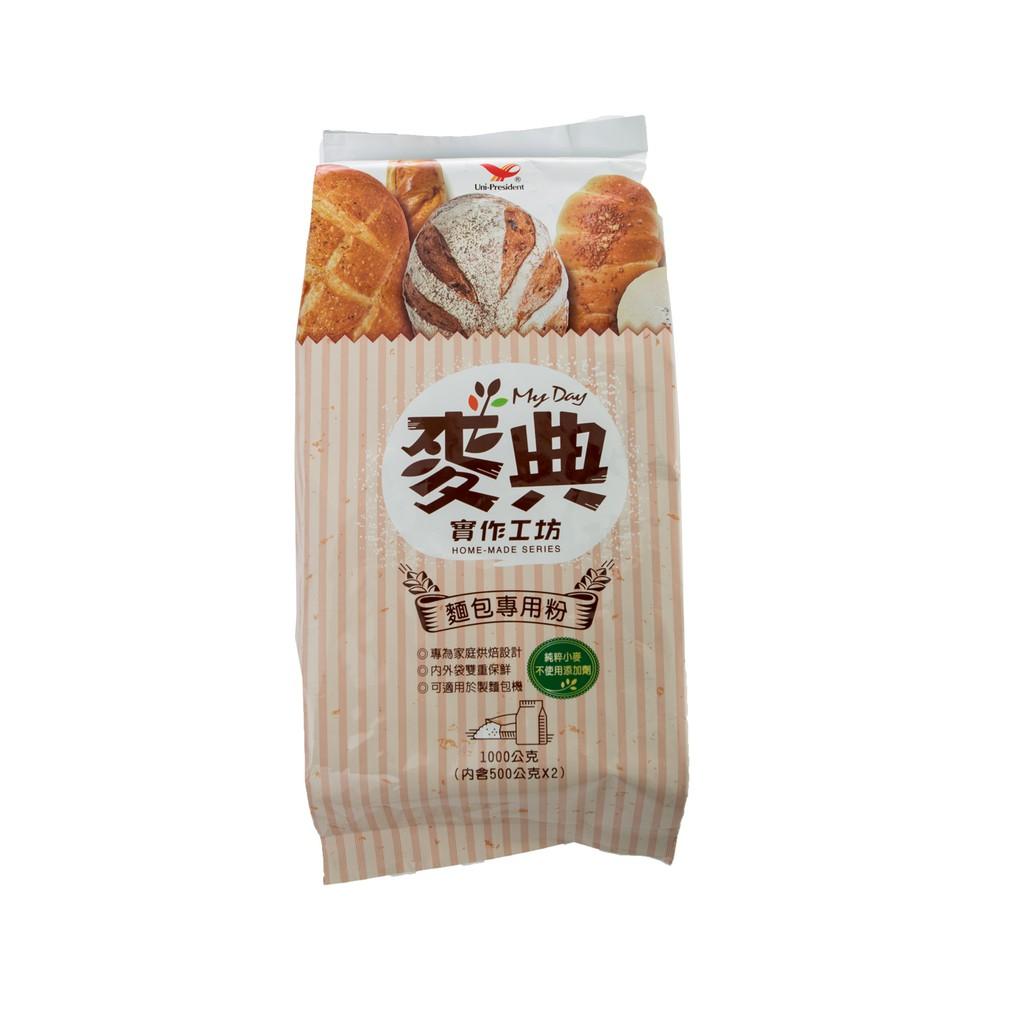麥典實作工坊麵包專用粉 1000g/包 【大潤發】