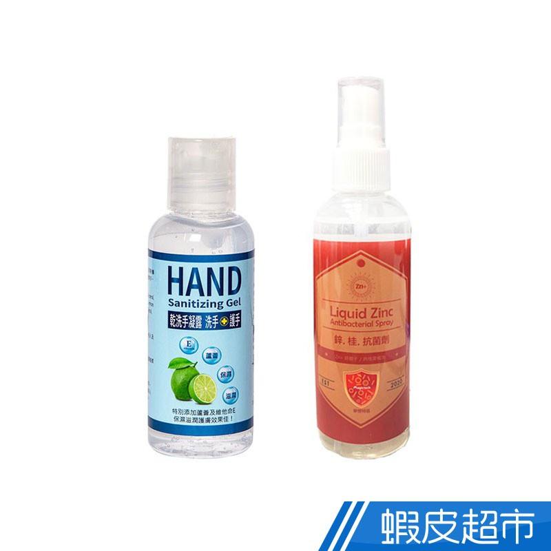 抗菌 洗手隨身組 70% 酒精 (液態鋅精油潔淨噴霧100ml+70%酒精蘆薈保濕乾洗手65ml) 廠商直送 現貨