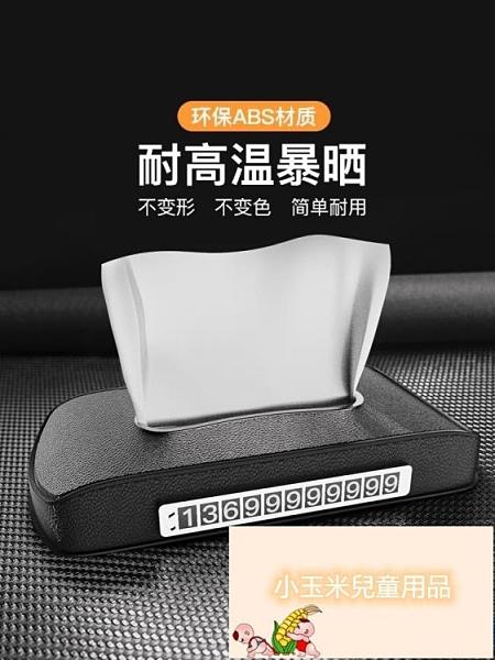 抽紙盒林珊珊停車牌擺件車載面紙盒汽車扶手箱【小玉米】