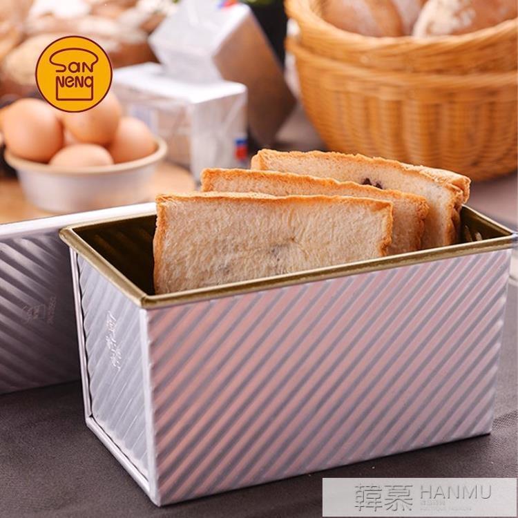 三能吐司模具450g 帶蓋烤箱家用烘焙不沾長方形麵包模 不黏吐司盒 樂樂百貨