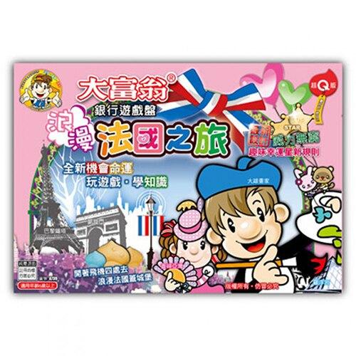 《大富翁》桌遊 法國之旅 東喬精品百貨