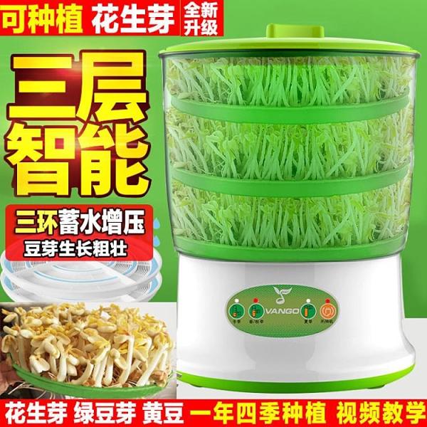 豆芽機家用全自動大容量發豆牙菜生綠豆芽黃豆芽花生芽罐盆神器快速出貨