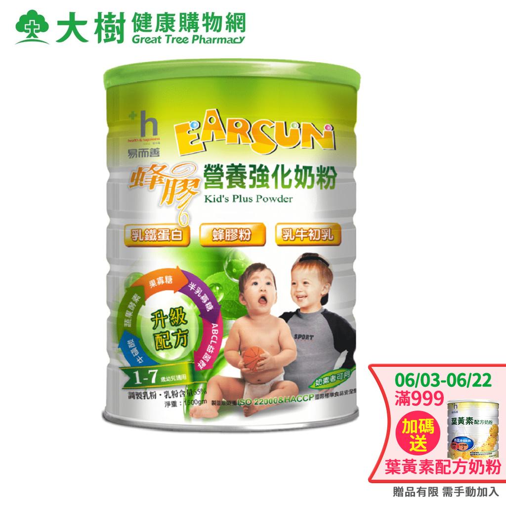 易而善 蜂膠幼兒強化奶粉1.5kg/罐 廠商直送 大樹