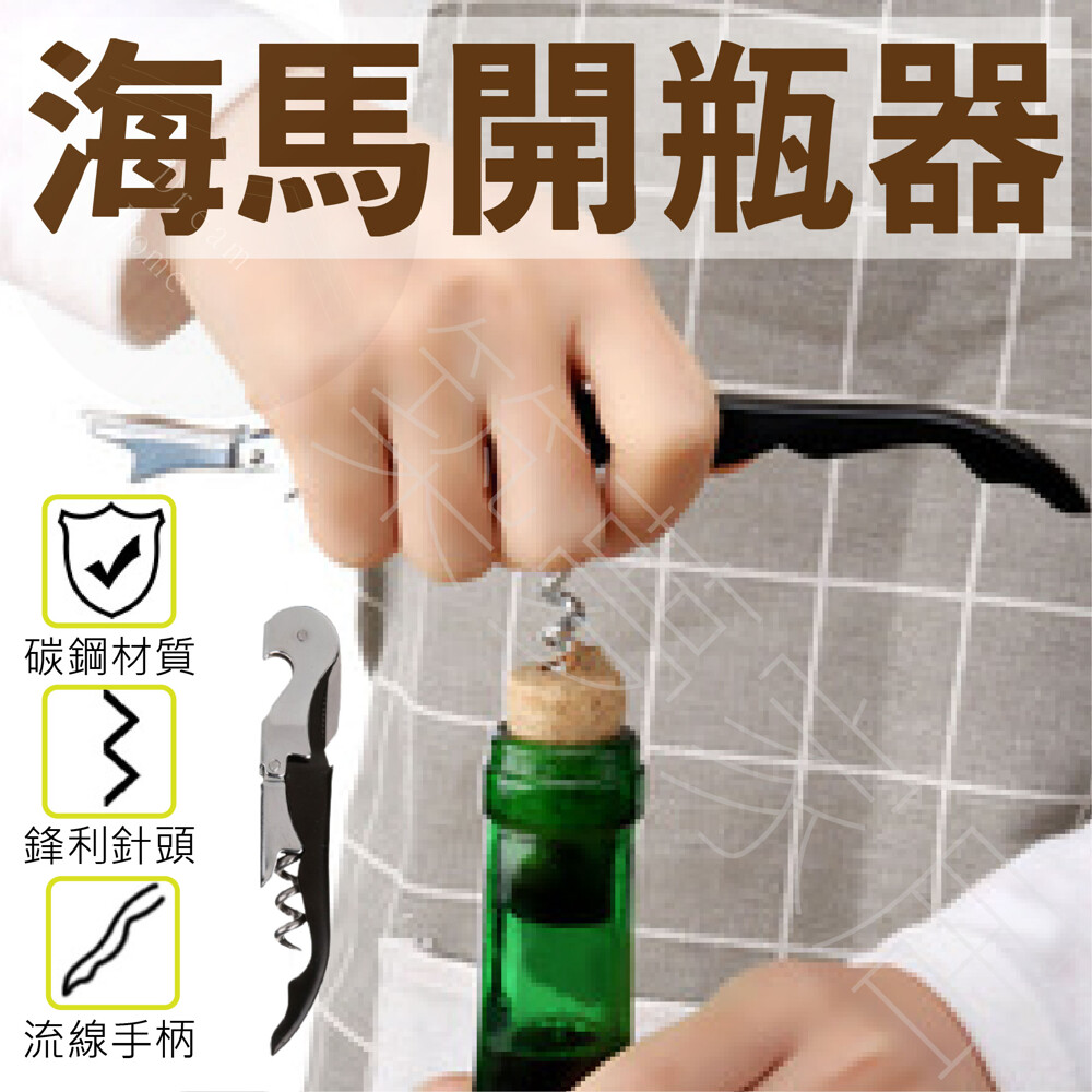 現貨當日出開瓶器 紅酒開瓶器 開罐器 啤酒開瓶器 開瓶 開酒器 起酒器 造型開瓶器 開蓋器 省力