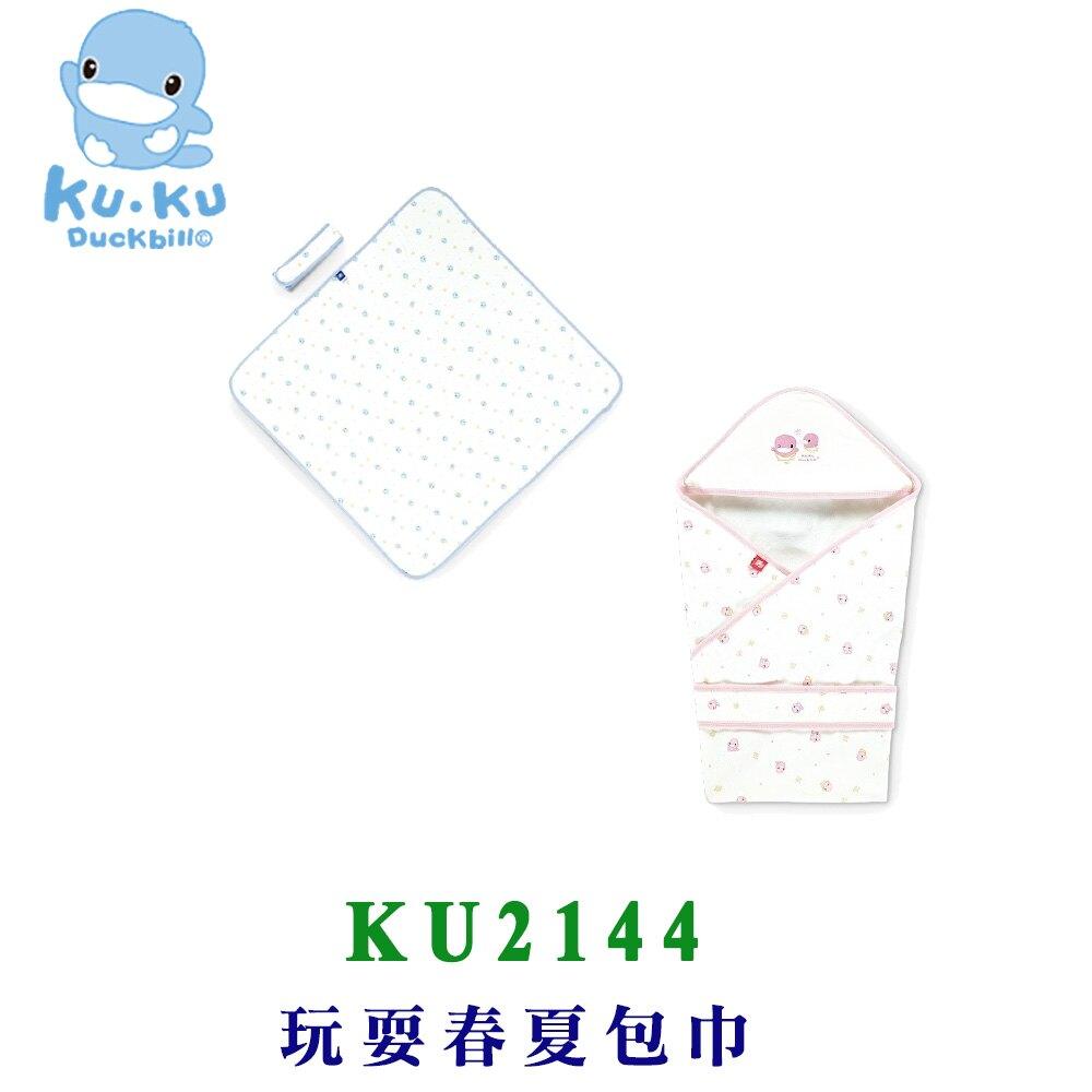 KU.KU 酷咕鴨玩耍春夏包巾 (粉/藍) KU2144