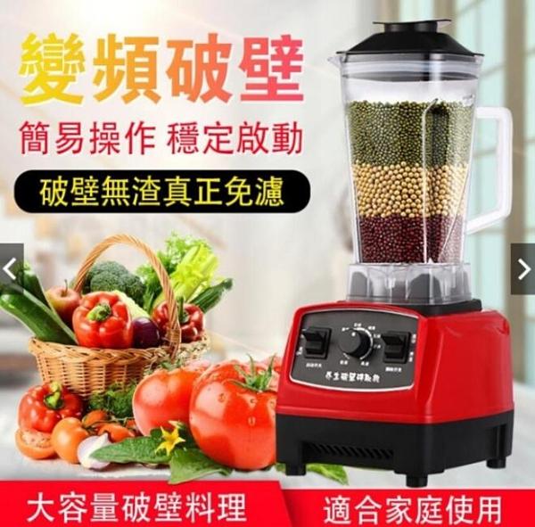 12h快速出貨 110V破壁機 攪拌機 破壁豆漿機 果汁機 研磨機 電動果汁機 冰沙機 調理機
