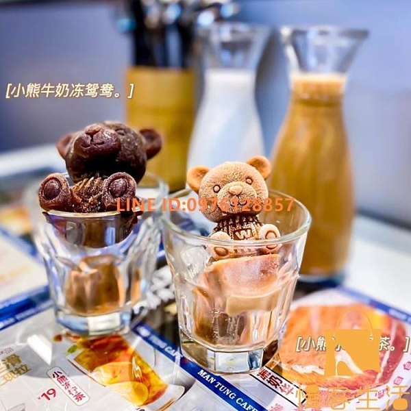 小熊冰塊模具創意咖啡冰塊模具硅膠冰格製冰盒奶茶冰雕模具【慢客生活】