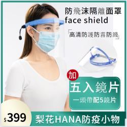 【HaNA 梨花】安全抗疫情防疫防飛沫.兒童成人防護面罩5鏡片組合(一頭帶5鏡片可替換)